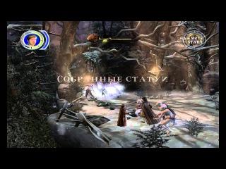 Хроники Нарнии: Лев, Колдунья и Платяной шкаф Часть 4