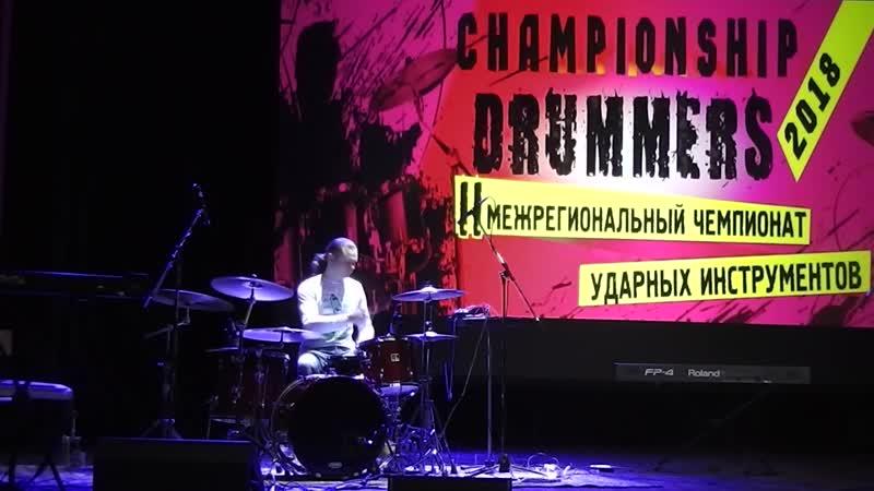 «DRUMMERS CHAMPIONSHIP 2018» Мартовецкий Дмитрий (соло)