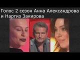 Голос 2 сезон Дуэты   Анна Александрова и Наргиз Закирова   Замок из дождя
