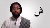 Lesson 4 - Arabic Sound Series - Wisam Sharieff
