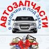 Автозапчасти | DNRPART.ru | ДНР Донецк | ДНРПАРТ