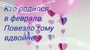С ДНЕМ РОЖДЕНИЯ В ФЕВРАЛЕ! Самое красивое поздравление Поздравления Видео Открытки День Рождения
