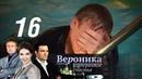 Вероника Потерянное счастье Серия 16 2012 @ Русские сериалы
