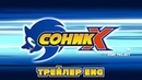 Sonic X - Eng \ Соник Икс - Трейлер 01