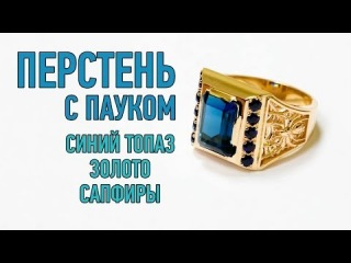 Мужской перстень с пауком с синим топазом London Sky Blue из золота