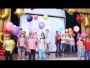 Выступление 1-классников и вокальной студии Аистёнок на празднике Последнего звонка 2018 в 11-ых классах