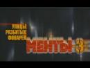 Улицы разбитых фонарей 3 Врачебная тайна 2 серия 2000 16