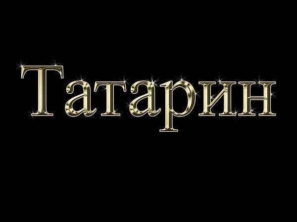 Видеокамеры картинки, картинки с надписями я татарин