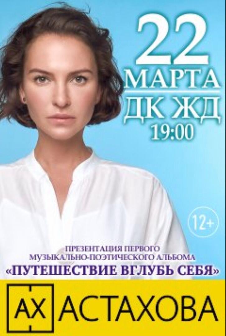 Афиша Челябинск АХ АСТАХОВА в Челябинске / 22 марта 2019 года