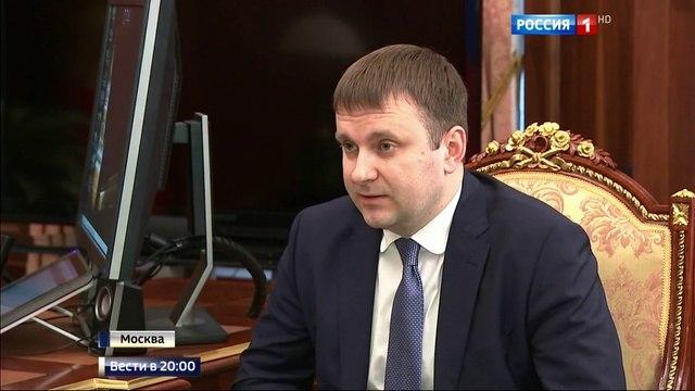 Вести 20:00 • Молодой, но опытный: экономическому развитию России дали нового министра