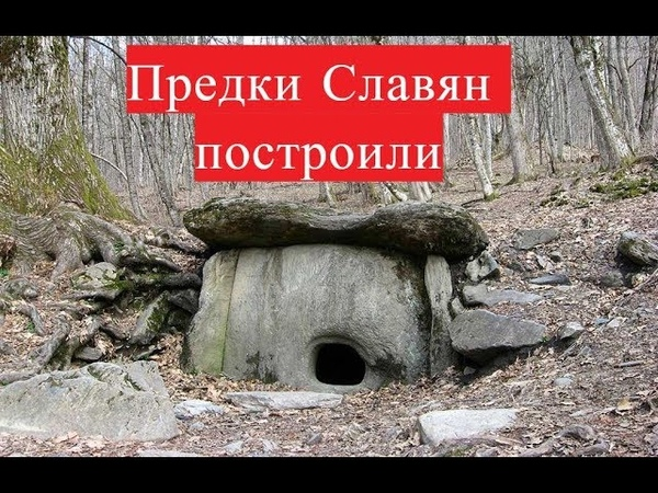 Ченнелинг с предками Славян, Русичей Дольмены Сочи Кто и зачем строил 10 000 лет назад