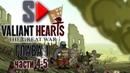 Valiant Hearts The Great War Глава 1 части 4 5 Ипр