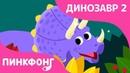 Трицератопс Песни про Динозавров Пинкфонг Песни для Детей