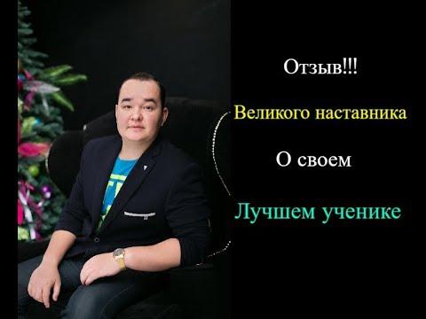 Шолохов Артур- отзыв о своем лучшем ученике Дымова Дмитрия. gmmg mass cryp easy bizzi