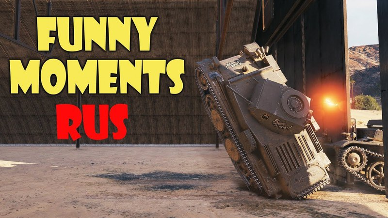 World of Tanks Funny Moments RUS Читер или жертва ВБРа