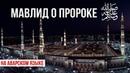 Юсуф гр.Чиркей Мавлид о Пророке на аварском языке