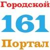 Ростов 161 - Городской портал