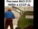 Правильная реклама НИВЫ в СССР