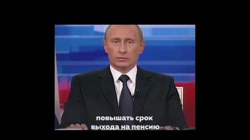 Путин обещал? Повышение пенсионного возраста? Путин сделал!