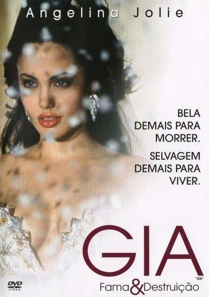 Джиа (1998)