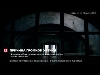 Слив финальной серии Шерлока стал возможен из-за нарушения правил безопасности