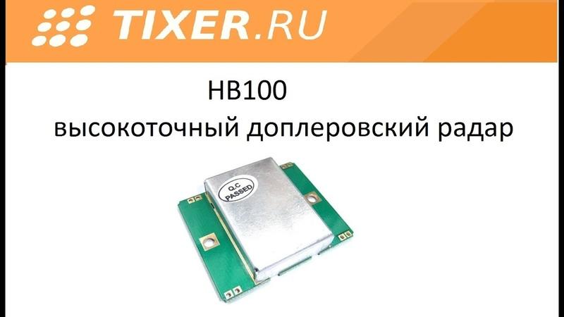 HB100 высокоточный доплеровский радар