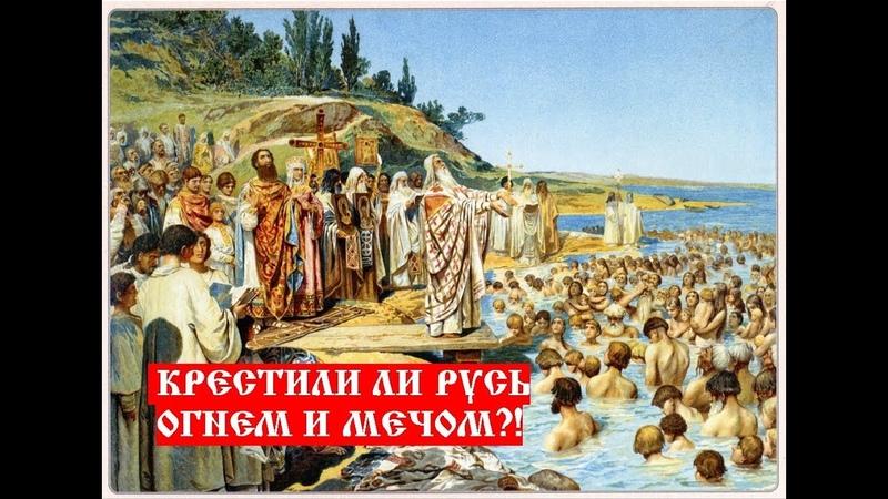 К родноверам Крестили ли Русь огнем и мечом