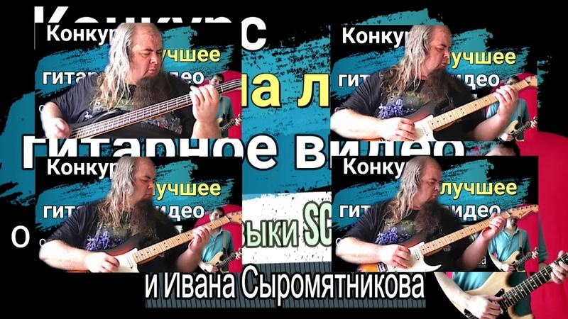 Павел Краснокутский - Such a funny day (для конкурса Ивана Сыромятникова и школы музыки Scales)