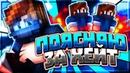 ПОЯСНЯЮ за ХЭЙТ! ОТКРОВЕННЫЙ РАЗГОВОР Hypixel Sky Wars Mini-Game Minecraft