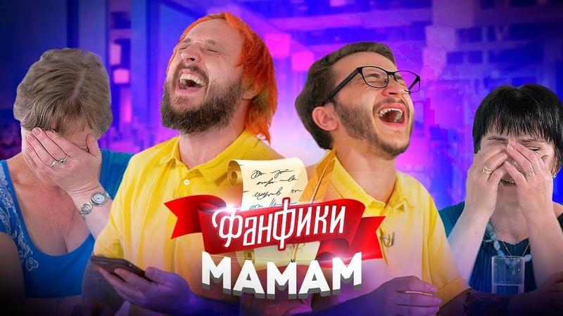 Читаем Фанфики Мамам 1: Эльдар Джарахов и Старый