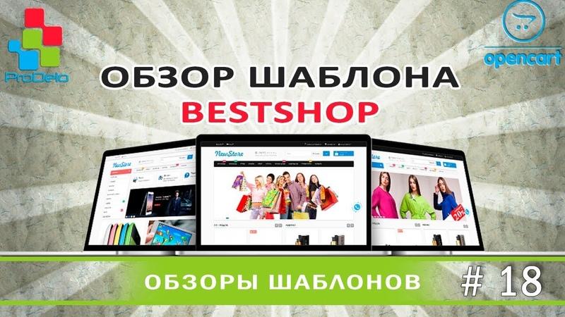 Обзор шаблона BestShop для Opencart 2 (OcStore) 18