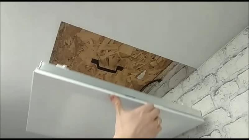 Скрытый люк в натяжном потолке