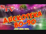 ДИСКОТЕКА 80-90-х