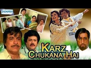 Karz Chukana Hai (HD) - Song Collection - Govinda - Juhi Chawla