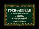Гуси-Лебеди - советский мультфильм для детей. Экранизация русской народной сказки.