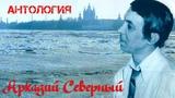 Аркадий Северный с ансамблем Братья Жемчужные