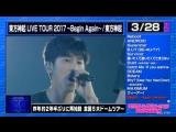 ᏟᎠTV 3月 DVD EXPRESS 東方神起 LIVE TOUR 2017 ~Begin Again~