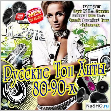 Va альбом русские топ хиты 80 90