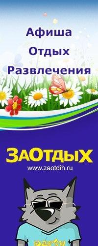 Заотдых Омск, 28 марта 1997, Омск, id221332552