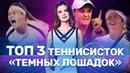 ТОП 3 теннисисток Темных лошадок Прогноз Софьи Тартаковой