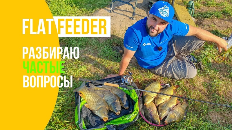 Flat feeder | Рыбалка на карася и карпа | Частые вопросы
