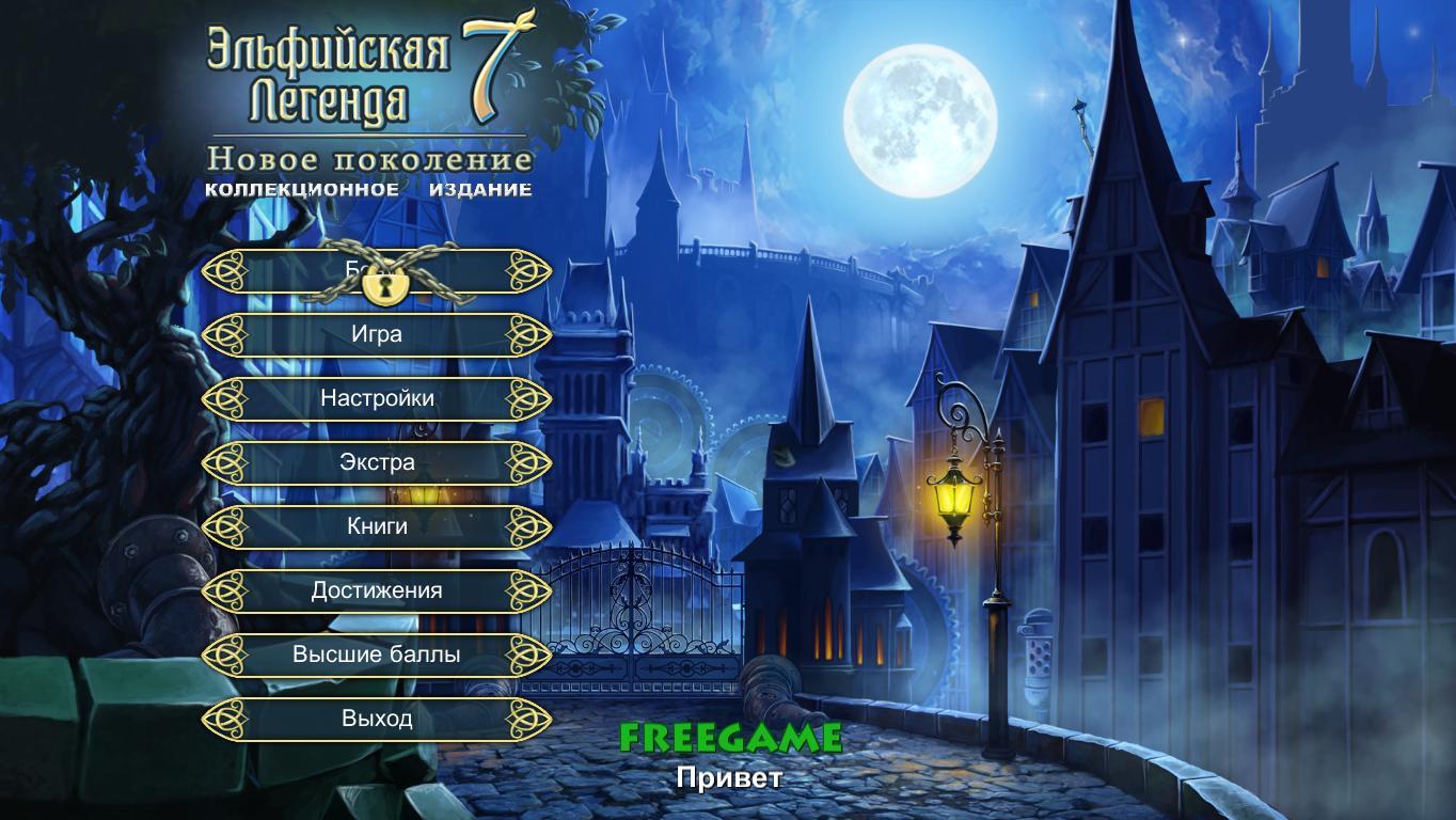 Эльфийская Легенда 7: Новое поколение. Коллекционное издание | Elven Legend 7: The New Generation CE (Rus)