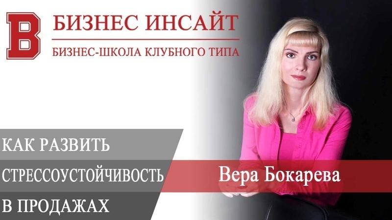 БИЗНЕС ИНСАЙТ: Вера Бокарева. Как развить стрессоустойчивость в продажах