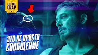 Что показали в трейлере Мстители: Финал/Avengers: Endgame | Киновселенная Марвел 2019