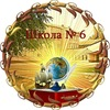 Школа №6 г.Касимов