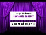 МИСС ЛИЦЕЙ 2018 (7-10)| Чтение прозы Имманта Зиедониса Пойте! Елизаветой Вингерт