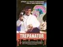 Трепанатор Trepanator 1992 VHSRip Перевод cmert VHS