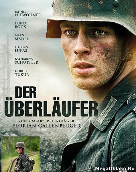 Перебежчик (1 сезон: 1-4 серии из 4) / Der Überläufer (The Turncoat) / 2020 / ПД (Sound Film) / WEB-DL (720p) + WEB-DL (1080p)