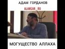 Адам Горданов Могущество Аллаха