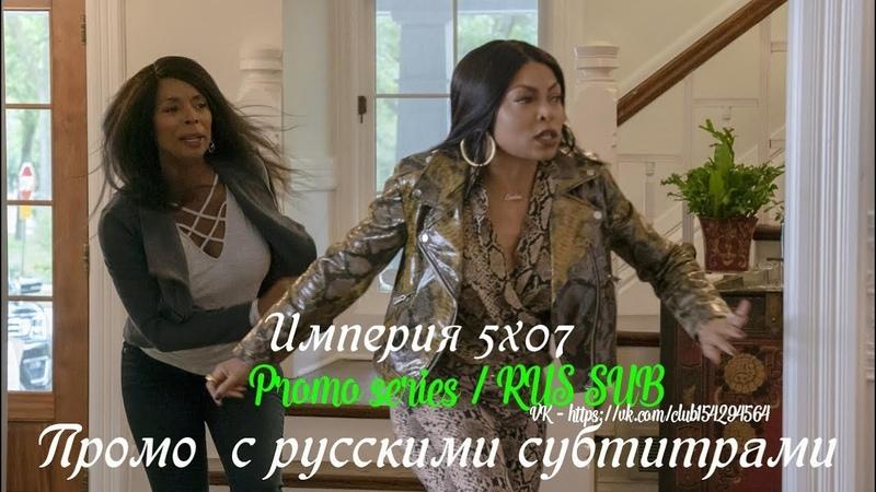 Империя 5 сезон 7 серия - Промо с русскими субтитрами (Сериал 2015) Empire 5x07 Promo